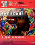 全球華人藝術網 第180期藝週刊