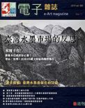 全球華人藝術網 第181期藝週刊
