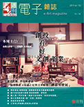 全球華人藝術網 第182期藝週刊