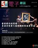 全球華人藝術網 第183期藝週刊