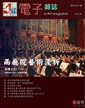 全球華人藝術網 第184期藝週刊