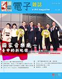 全球華人藝術網 第185期藝週刊
