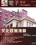 全球華人藝術網 第188期藝週刊