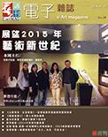 全球華人藝術網 第187期藝週刊