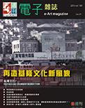 全球華人藝術網 第189期藝週刊