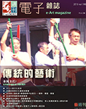 全球華人藝術網 第190期藝週刊