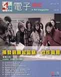 全球華人藝術網 第191期藝週刊