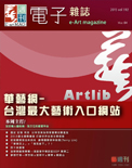 全球華人藝術網 第192期藝週刊