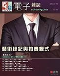 全球華人藝術網 第193期藝週刊