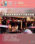 全球華人藝術網 第194期藝週刊