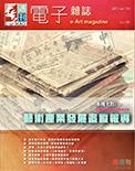 全球華人藝術網 第195期藝週刊