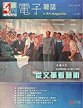 全球華人藝術網 第196期藝週刊