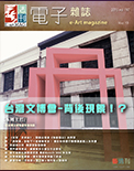 全球華人藝術網 第197期藝週刊