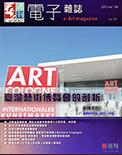 全球華人藝術網 第198期藝週刊