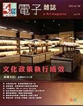 全球華人藝術網 第199期藝週刊