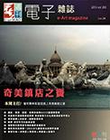 全球華人藝術網 第200期藝週刊