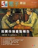 全球華人藝術網 第201期藝週刊