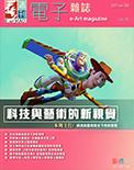全球華人藝術網 第202期藝週刊