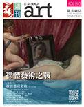全球華人藝術網 第203期藝週刊