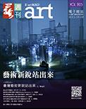全球華人藝術網 第205期藝週刊