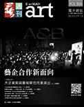 全球華人藝術網 第206期藝週刊