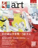 全球華人藝術網 第207期藝週刊