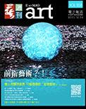全球華人藝術網 第208期藝週刊