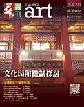 全球華人藝術網 第209期藝週刊