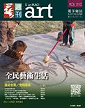 全球華人藝術網 第210期藝週刊