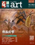 全球華人藝術網 第211期藝週刊