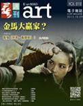 全球華人藝術網 第212期藝週刊