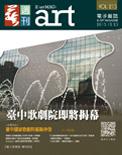 全球華人藝術網 第213期藝週刊