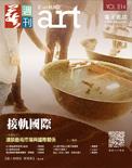 全球華人藝術網 第214期藝週刊