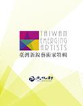 2015台灣新銳藝術家專輯