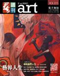 全球華人藝術網  第215期藝週刊