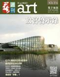 全球華人藝術網   第216期藝週刊