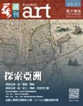 全球華人藝術網   第217期藝週刊
