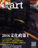 全球華人藝術網  第218期藝週刊