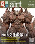 全球華人藝術網 第219期藝週刊