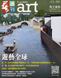全球華人藝術網 第220期藝週刊