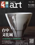 全球華人藝術網 第221期藝週刊