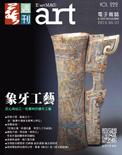 全球華人藝術網 第222期藝週刊