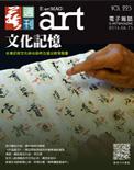 全球華人藝術網 第223期藝週刊