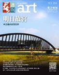 全球華人藝術網 第224期藝週刊