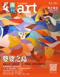 全球華人藝術網 第225期藝週刊