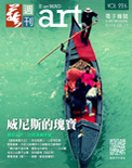 全球華人藝術網 第226期藝週刊