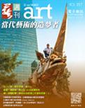 全球華人藝術網 第227期藝週刊