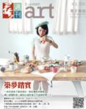 全球華人藝術網 第228期藝週刊