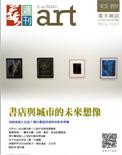 全球華人藝術網  第229期藝週刊