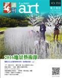 全球華人藝術網  第230期藝週刊